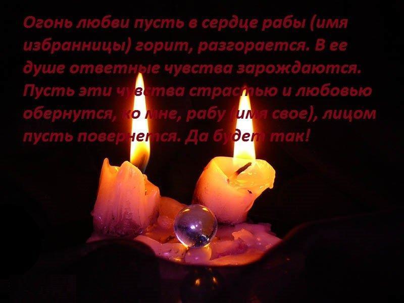 Ритуал со свечами на любовь