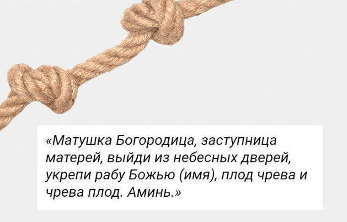 Заговор с узелками