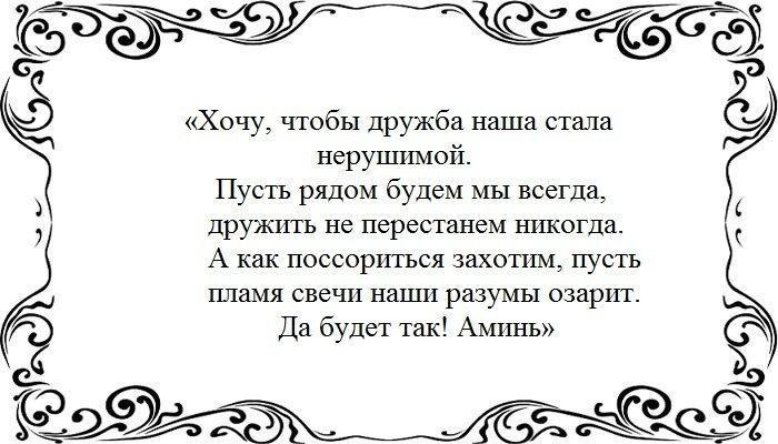 Слова для дружбы с мужчиной