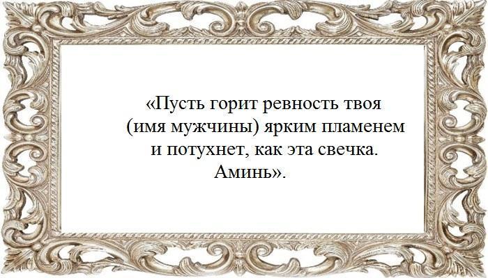 Заговор от Степановой от ревности