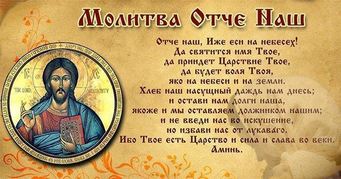 "Текст молитвы ""Отче наш"""