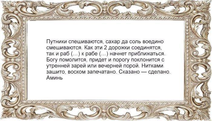 """Заговор """"Сведение путей"""" на любовь мужчины"""
