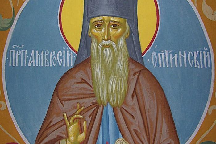 Молитва Амвросию Оптинскому от курения