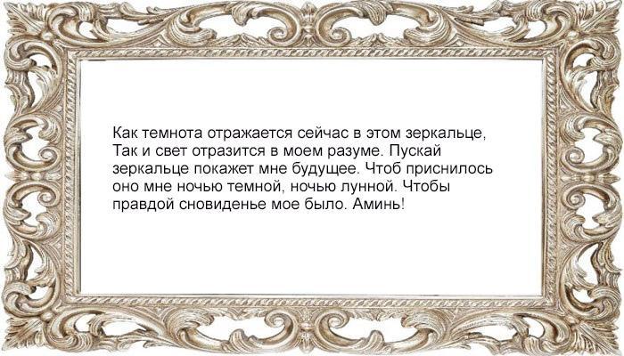 Заговор на зеркало