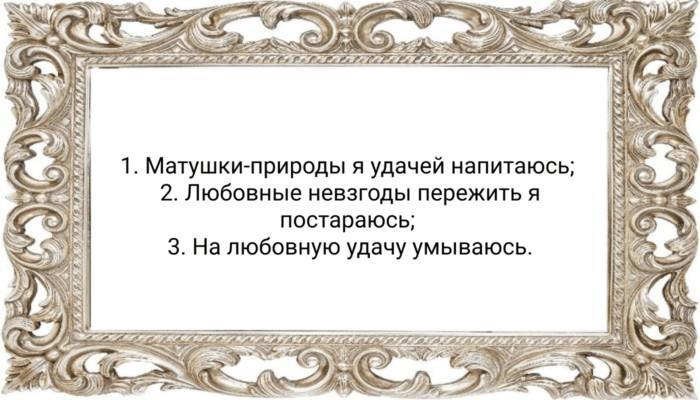 Текст для обряда «Сладкая жизнь»