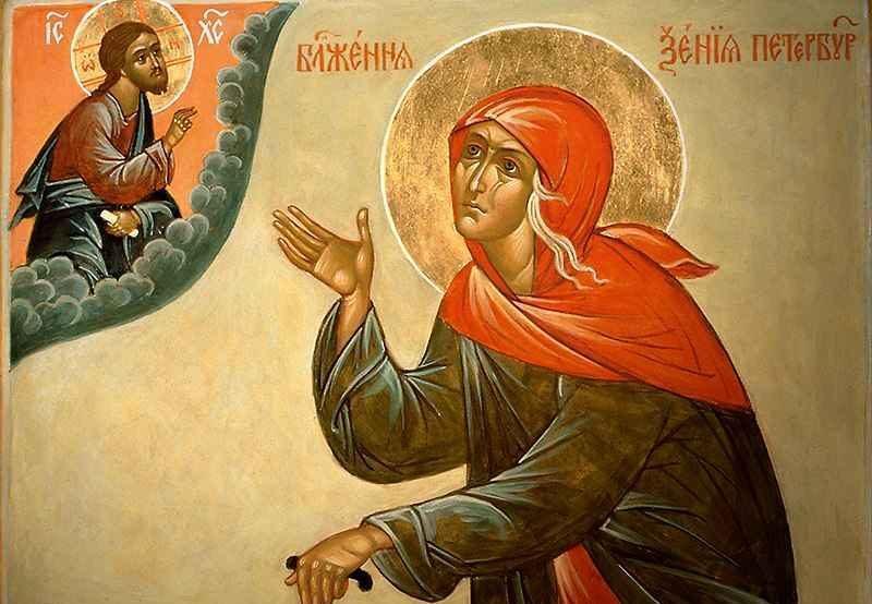 Молитва Ксении о любимом
