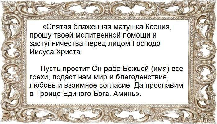 МолитваКсении Петербургской