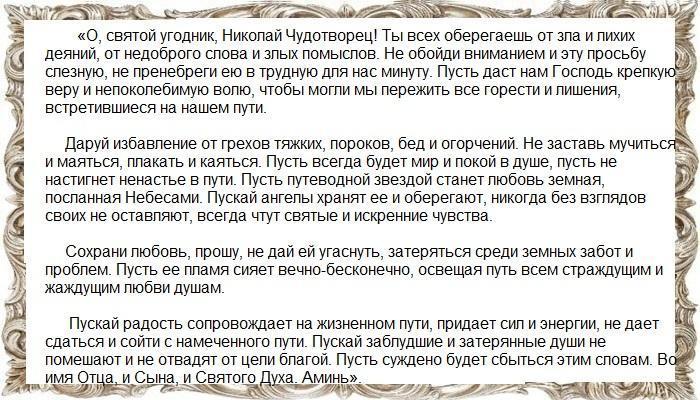 Молитва Николаю Чудотворцу, защищающему страждущих