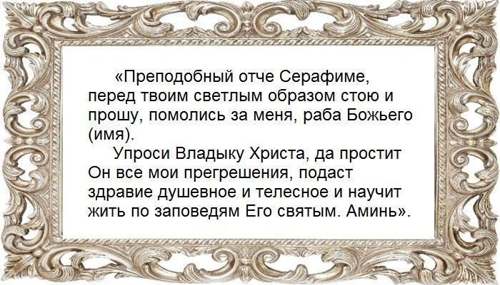 Молитва перед иконой Серафима Саровского