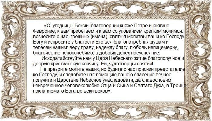 Обращение к князьям Петру и Февронии