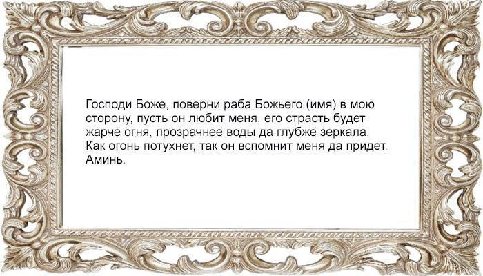 Православный приворот на любовь