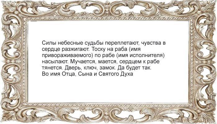 Приворот на любовь с двумя зеркалами