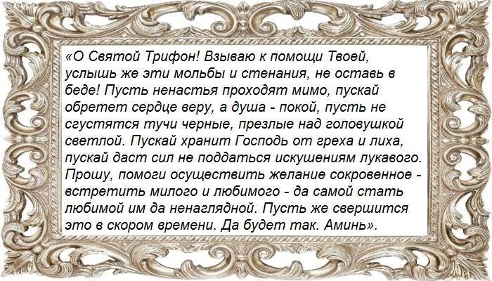 Молитва к святому Трифону