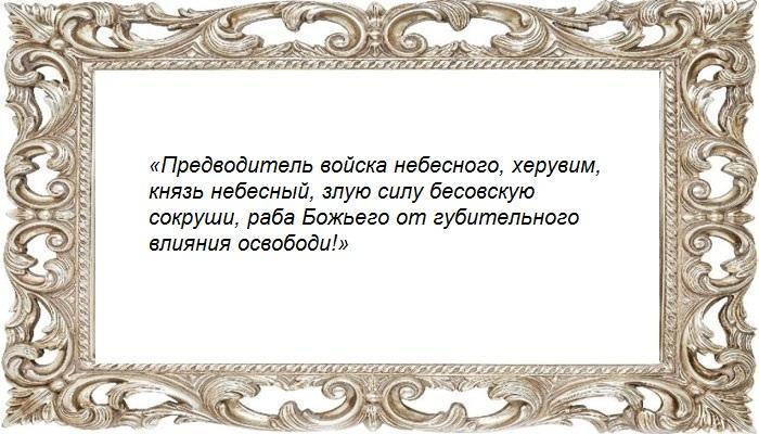 Обращение к Архангелу Михаилу
